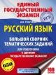 ЕГЭ Русский язык. Большой сборник тематических заданий для подготовки к единому государственному экзамену